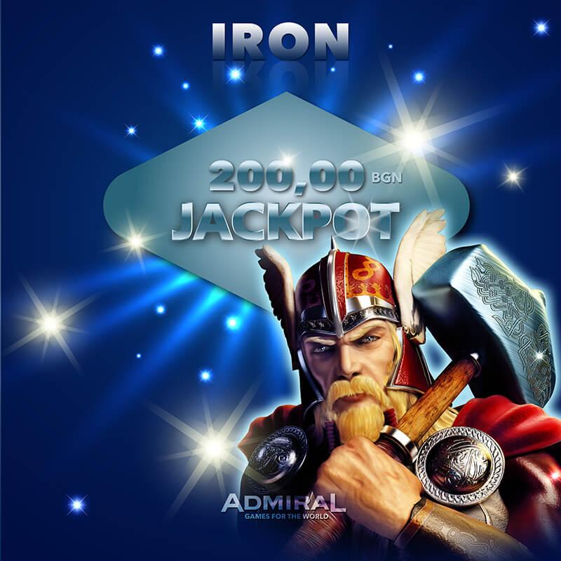 Iron: 200 BGN